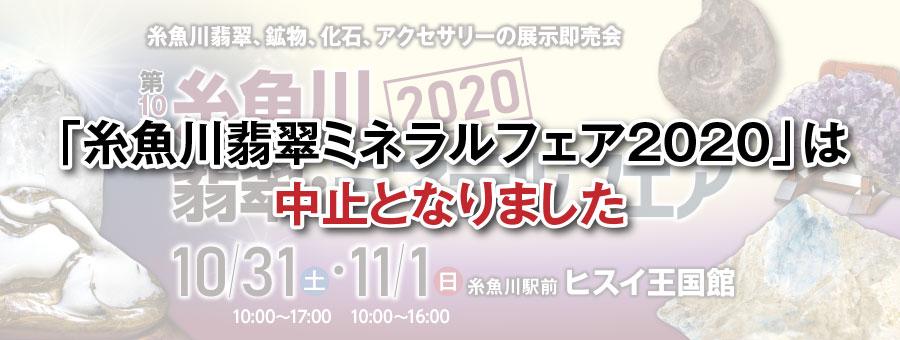 2020年糸魚川翡翠鉱物展