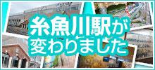 糸魚川駅が変わりました