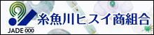 糸魚川ヒスイ商組合