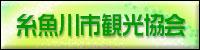糸魚川市観光協会